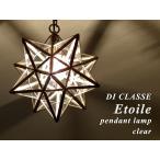 星型 ペンダントランプ Etoile エトワール クリア 天井照明 北欧 カフェ LED対応