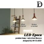 DI CLASSE LED Epoca pendant lamp bronze ディクラッセ LED エポカ ペンダントランプ ブロンズ
