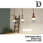 DI CLASSE LED Epoca pendant lamp silver ディクラッセ LED エポカ ペンダントランプ シルバー