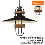 照明 ペンダントライト INTERFORM Finhaut インターフォルム フィノー アンティーク 人気 売れ筋 LED対応 LT-1312-3