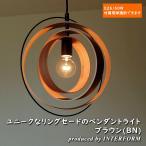 照明 1灯ペンダントライト INTERFORM Peenranta Brown インターフォルム ペーンランタ ブラウン 木製 ユニーク  オブジェ LT-2646BN LT-2647BN LT-2648BN