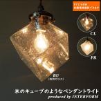 照明 1灯ガラスペンダントライト INTERFORM Quadrato インターフォルム クアドラト 立方体 キューブ キュービック オブジェ LT-2654