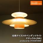 照明 ペンダントライト INTERFORM Mercero Natural インターフォルム メルチェロ ナチュラル 北欧 LED対応 ミッドセンチュリー LT-7441NA