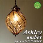 照明 1灯ガラスペンダントライト INTERFORM Ashley Amber インターフォルム アシュリー アンバー LED対応 LT-9273AM