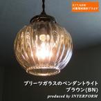 照明 ガラスペンダントライト INTERFORM Lipri BN リプリ ブラウン 北欧 LED対応 シンプル