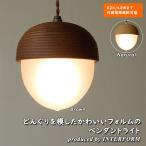 天井照明 1灯ペンダントライト INTERFORM Lommel インターフォルム ロンメル どんぐり 木製 ユニーク オブジェ LT-9787