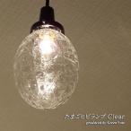 天井照明 ペンダントランプ Cube たまごヒビランプ クリア ガラス 北欧 ミッドセンチュリー