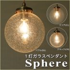 天井照明 1灯 ガラスペンダントライト SPHERE 球形 球状 丸形シンプル 格安