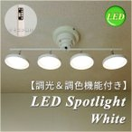 LEDスポットライト ホワイト 調光 調色 リモコン おしゃれ シンプル 省エネ エコ 送料無料 LEDspotlight WISLED-4011