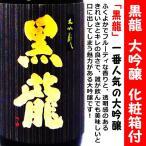日本酒 黒龍 大吟醸 1800ml 円筒型専用化粧箱入 (こく