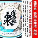 蓬莱泉 特別本醸造 別撰 1800ml (ほうらいせん べっせん)  空 でおなじみ関谷醸造の原点です!