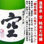日本酒 空 蓬莱泉 純米大吟醸 720ml × 杲流 純米吟醸