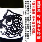 送料無料 日本酒 吟 蓬莱泉 純米大吟醸 720ml × 酒魂 手取川 大吟醸 無濾過生原酒 720ml セット (ほうらいせん) 飲み比べ
