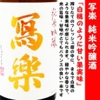 日本酒 寫楽 純愛仕込み 純米吟醸酒 1800ml (しゃらく) 写楽