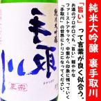 日本酒 裏手取川 純米大吟醸 1800ml (うら てどりがわ) 2015上半期 世代別 50代日本酒ベストランキング第1位獲得!!