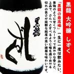 日本酒 黒龍 大吟醸 しずく 720ml 専用化粧箱入 (こくりゅう) 黒龍の最高峰!透き通るように綺麗な味わい!!