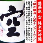 【送料無料】 空 蓬莱泉 純米大吟醸 1800ml×蓬莱泉別撰 1800ml5本 セット (ほうらいせん)  合計