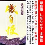 日本酒 磯自慢 しぼりたて本醸造 生貯蔵 1800ml  (いそじまん) 洞爺湖サミットの乾杯酒にも選出された磯自慢!!
