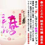 日本酒 蓬莱泉 純米大吟醸 春のことぶれ 生酒 720ml (
