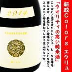 ショッピングcolors 日本酒 新政 Colors 純米酒 エクリュ ラベル 720ml (あらまさ えくりゅ) 新政酒造の新コンセプト「Colors」シリーズ!