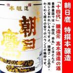 新酒 朝日鷹 特撰本醸造 生貯蔵酒 1800ml (あさひたか) 十四代 本丸と双子の兄弟酒