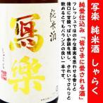 日本酒 寫楽 純愛仕込み 純米酒  1800ml (しゃらく) 写楽