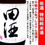 日本酒 田酒 特別純米酒 1800ml (でんしゅ) 不動の人気プレミアム清酒!!