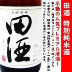 日本酒 田酒 特別純米酒 720ml (でんしゅ) 不動の人気
