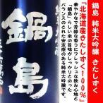 日本酒 鍋島 純米大吟醸 きたしずく 720ml 専用化粧箱入 (なべしま) 北海道産きたしずく100%!