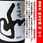 日本酒 蓬莱泉 純米吟醸 和 1,800ml 化粧箱付 (ほうらいせん わ)  全米日本酒歓評会2014銀賞受賞!