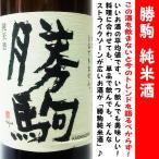 日本酒 勝駒 純米酒 720ml (かちこま) この酒を飲まな