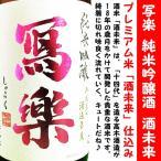 日本酒 寫楽 純米吟醸酒 酒未来 1800ml (しゃらく) 写楽 「十四代」さんの開発米で醸されました!