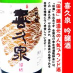 喜久泉 吟醸酒 1800ml (きくいずみ)「田酒」醸造元の人気ブランド酒