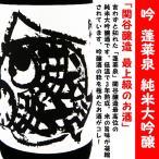吟 蓬莱泉 純米大吟醸 1800ml × 杲流 純米吟醸 720ml セット (ほうらいせん) 飲み比べ