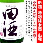 日本酒 田酒 特別純米酒 山廃 720ml (でんしゅ) 不動の人気プレミアム清酒!!