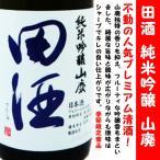 田酒 純米吟醸 山廃 720ml (でんしゅ) 季節限定商品!!