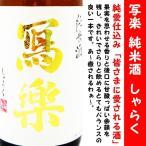 ショッピング日本初 日本酒 寫楽 純愛仕込み 初しぼり 純米酒 720ml (しゃらく) 写楽