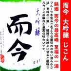 日本酒 而今 大吟醸 火入れ 720ml (じこん) 銘酒 而今の最高峰 至福の一滴!!