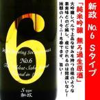 日本酒 NEWボトル 新政 No.6 純米吟醸 無濾過 生原酒 S type 740ml (あらまさ ナンバーシックス) 新政No.6シリーズ上級Sタイプ。