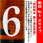 日本酒 NEWボトル 新政 No.6 特別純米 無濾過 生原酒 R type 740ml  (あらまさ ナンバーシックス) 新政No.6シリーズの基本となるのがコレ!