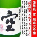 送料無料 日本酒 空 蓬莱泉 純米大吟醸 720ml × 谷川岳 純米大吟醸 一意専心 720ml セット 送料無料 (ほうらいせん) 飲み比べ