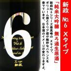日本酒 NEWボトル 新政 No.6  純米大吟醸 無濾過 生原酒 X type 740ml (あらまさ ナンバーシックス) 新政No.6シリーズ最高峰の Xタイプ。