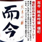 日本酒 而今 純米吟醸 雄町 火入れ 1800ml (じこん おまち) 而今のエース!