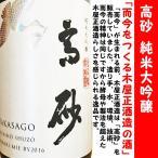 日本酒 而今 高砂 純米大吟醸 火入れ 720ml  (たかさご)  「木屋正酒造」の超最高峰!!
