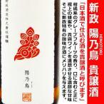 日本酒 新政 陽乃鳥 純米仕込 貴譲酒 720ml (あらまさ ひのとり) HINOTORI!!