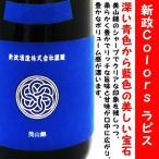 日本酒 新政 Colors  別誂え 中取り 純米酒 ラピス ラベル 美山錦 720ml (あらまさ らぴす) 新政酒造の新コンセプト「Colors」シリーズ!