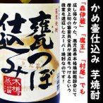 甕つぼ仕込み 芋焼酎 木桶蒸留 25度 1800ml   (かめつぼしこみ) 歴史上初の快挙を成し遂げた芋焼酎!