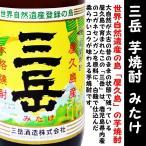 三岳 芋焼酎 25度 1800ml  (みたけ) 世界自然遺産「屋久島」の芋焼酎!