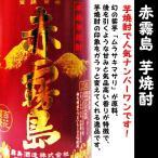 焼酎 赤霧島 芋 焼酎 25度 900ml  (あかきりしま) 日本一の人気を誇る芋焼酎!