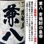 焼酎 兼八 麦 焼酎 25度 1800ml  (かねはち) 麦焼酎の皇帝!